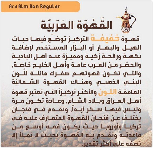 AlmBon Font Arabic