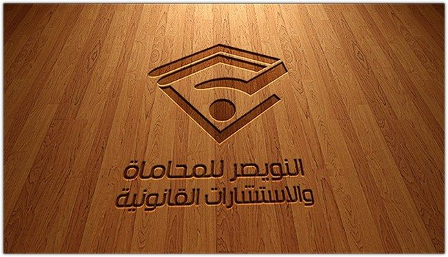 Law Firm Logo BY Rana Abudeeb