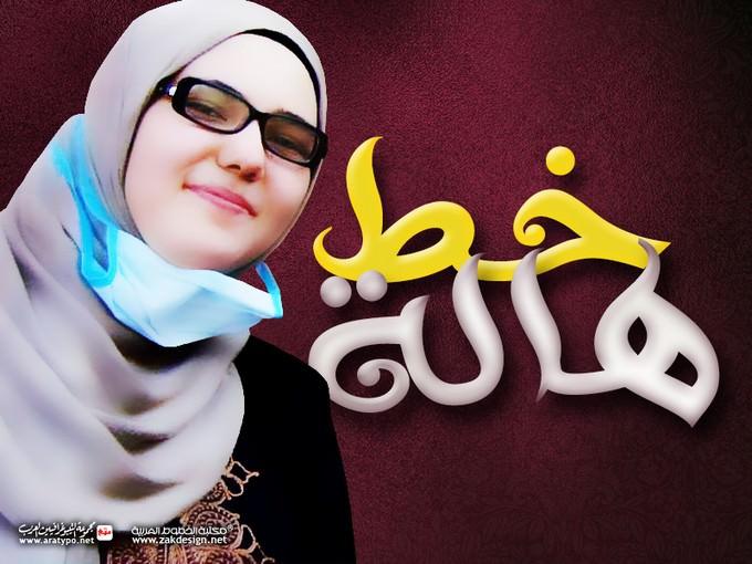 Hala Font