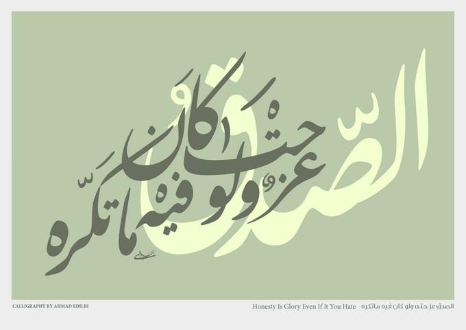 Honesty Wisdom Calligraphy