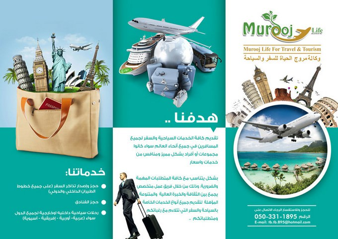 Travel Tour Trifold Flyers